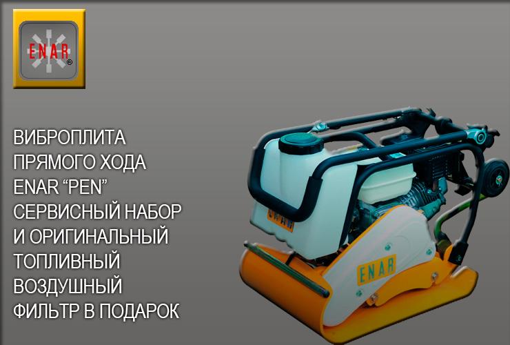 Сервисный набор в подарок при покупке виброплиты прямого хода