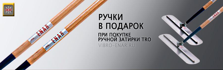 Ручная затирка TRO + ручка в подарок