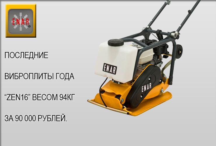 Последние виброплиты «ZEN-16» по специальной цене!
