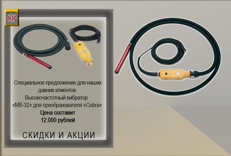 Высокочастотный вибратор всего за 12.000 рублей!
