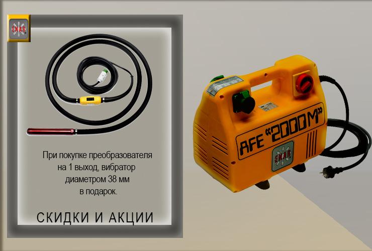 Глубинный вибратор в подарок