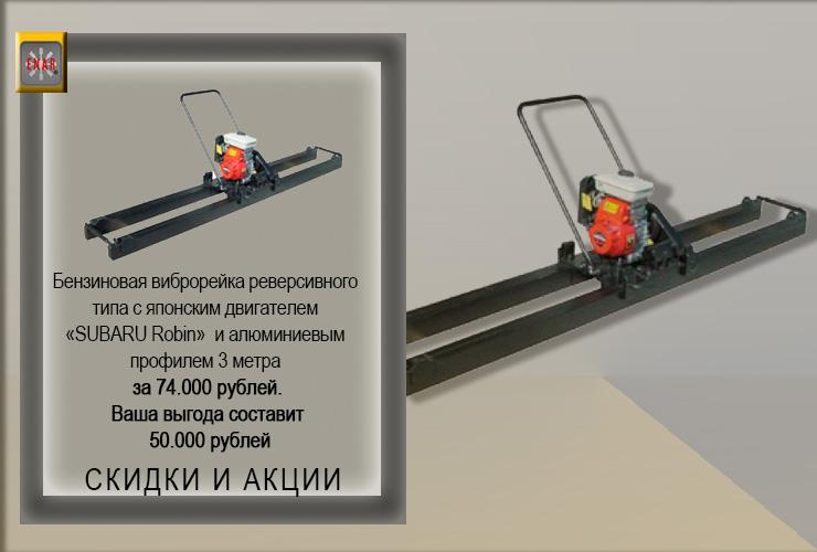 Бензиновая виброрейка с двигателем «SUBARU Robin» и алюминиевым профилем 3 метра за 74.000 рублей!