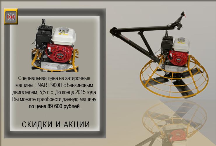 Специальная цена на затирочные машины ENAR P900H