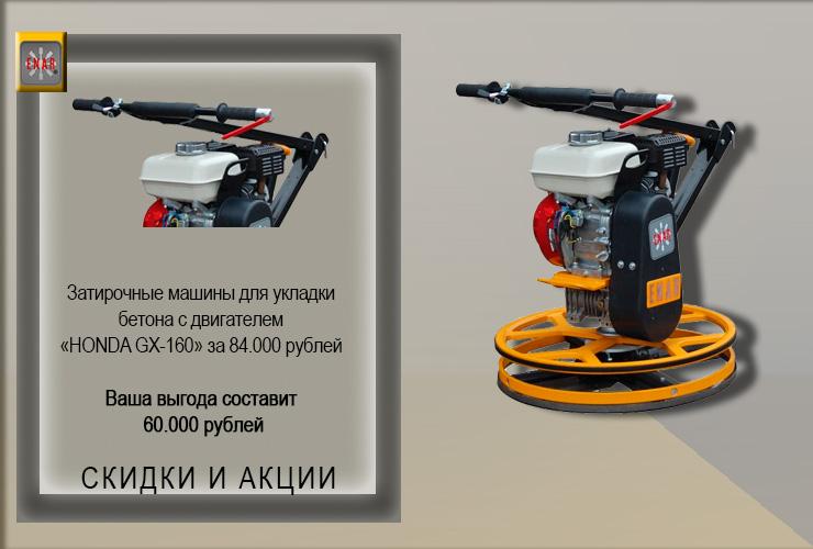Затирочные машины с двигателем «HONDA GX-160» за 84.000 рублей!